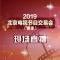 """2019年追什么剧?有哪些好看的电视剧""""亮相""""?剧透来啦!!!"""