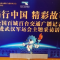 百城百台交通广播记者走进武汉军运会第二天