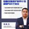 杨俊生-设备设施维护保养计划编制与执行落地#物业管理#