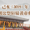 现场直播 | 己亥(2019)年清明公祭轩辕黄帝典礼