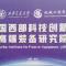 #交大123周年校慶# 中國西部科技創新港高端...