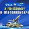 现场直播 | 物流大咖齐聚西安,第16届中国国际物流节开幕大会