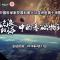 中国科学家校园科普行公益讲座第十场