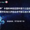 #青年之声# 中国科学家校园科普行公益讲座第九场