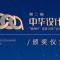 """第二届#中华设计奖#""""镇海杯""""旅游文创产品设计大赛颁奖仪式"""