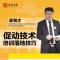 吴智才:促动技术—培训落地技巧#企业大学#