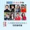 2019南京中招零距离,八大国际班招生负责人与你面对面