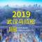 2019#武汉马拉松# #汉马#