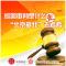 """跟怀柔法院去""""北京最北""""巡回审判 #政在播#"""