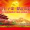首都统一战线庆祝新中国成立70周年主题教育活动启动仪式