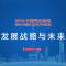 2019中国汽车论坛——发展战略与未来