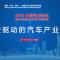 直播:2019中国汽车论坛——消费驱动的汽车产业变局