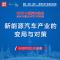 2019中国汽车论坛--新能源汽车产业的变局与对策