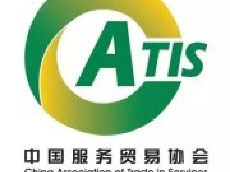 中国服务贸易协会正在直播