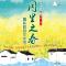 """第23届中国吴江""""同里之春""""国际旅游文化节开幕式,美女主播、金牌导游带你体验同里建筑美学之旅"""