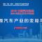 直播:2019中国汽车论坛--新能源汽车产业的变局与对策