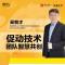 吴智才:促动技术—团队智慧共创#企业大学#