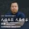 2019 南京青年戏剧节——大师来幕开启。关渤与您畅聊国家大剧院剧目制作。