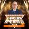 #上海中公教育# 2019上海中公教育空中宣讲会