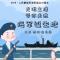 #人民海军成立70周年# 光明网记者探访海军诞生地!