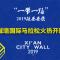 """现场直播 """"一带一路""""陕西西安 2019城墙国际马拉松赛"""