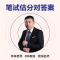 格正公考|2019河南省考行测解析详解估分对答案正在直播!!!