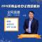 2019河南省考申论解析
