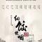 北京现代音乐研修学院表演系2015级毕业大戏《细嚼慢咽》!大幕现在开启~