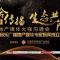 2019河北省会地产媒体大咖沟通会暨河北音乐广播地产媒体专家智库成立仪式正在视频直播!