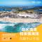 在米慎湾和米慎海滩:乐趣不止于海 #圣地亚哥环游记#