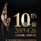 正直播2018年度#導演協會年度表彰#大會,李少紅、陳可辛、郭帆、周迅、白百何等到場,歡迎圍觀。