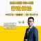公基大联播243期 行政诉讼法