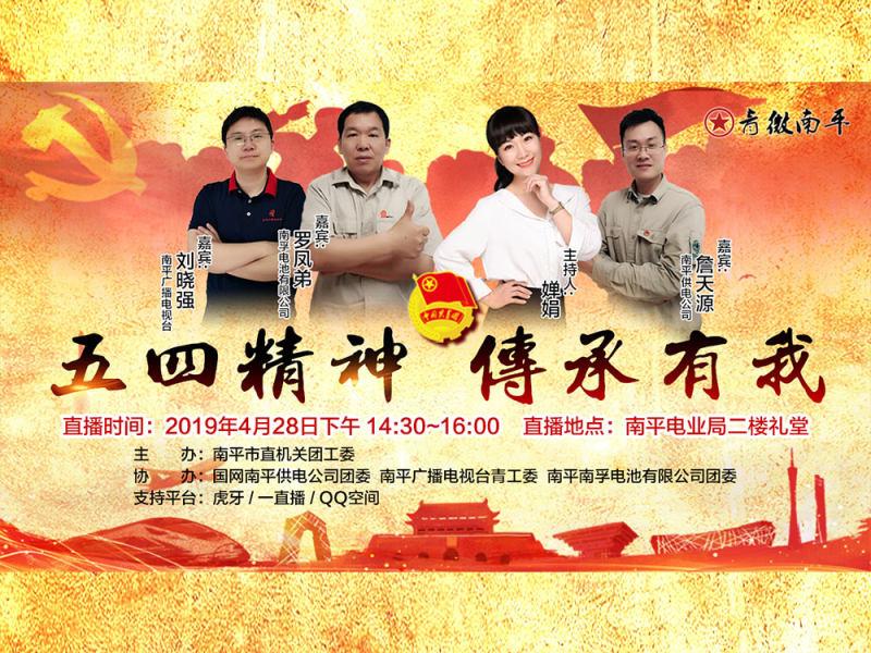 共青团福建省委正在直播