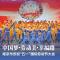 """""""中国梦 劳动美 幸福路"""",南京市庆祝""""五一""""国际劳动节大会"""