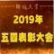 聊城大学2019年五四表彰大会,速戳观看