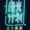 #黃雅莉[超話]##黃雅莉借光計劃#三十而莉,...
