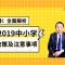 直播:北京2019中小学入学政策解读