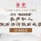 """现场直播 2019""""秦声动人——陕西话讲陕西故事""""启动仪式"""