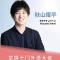 会10国语言东京大学学霸见面会 #考试季# #留学季# #微博大学公开课# @微博教育