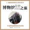 #博物馆奇妙之旅#5·18国际博物馆日系列直播:中国铁道博物馆东郊展馆