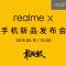 realme手机新品发布会直播