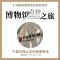 #博物馆奇妙之旅#5·18国际博物馆日系列直播:中国传媒大学传媒博物馆