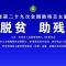 【直播:四川省第二十九次全国助残日系列活动】
