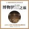 博物馆奇妙之旅#5·18国际博物馆日系列直播:北京人民艺术剧院戏剧博物馆