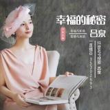 吕泉-《幸福的秘密》公益直播课程的头像