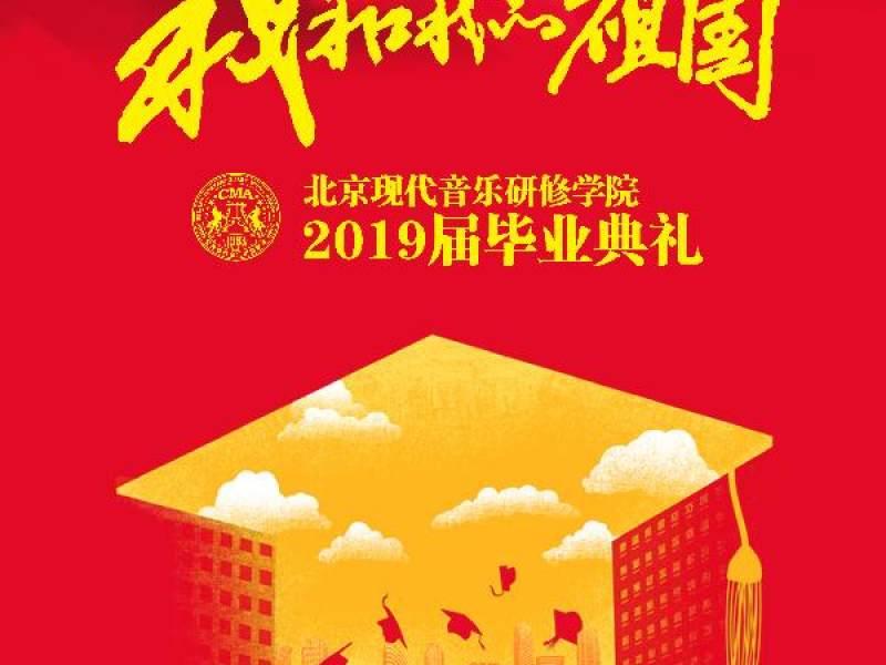 北京现代音乐学院正在直播