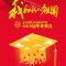 """""""我和我的祖国""""北京现代音乐研修学院2019届毕业典礼#毕业季#"""