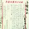 字和人一样帅 给北京人艺的回信很暖