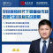 魏巍—全民營銷時代下的物業市場拓展與招投標實戰策略#物業管理學院#