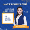 2019年天津省考面试高分线上峰会